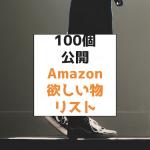 Amazon欲しい物リストを公開するッ!