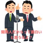 関西人みんな面白い説について一言物申す。