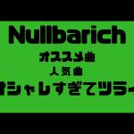 Nullbarichのオシャレでカッコイイ曲を紹介したい。