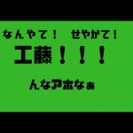 名探偵コナンの服部平次の関西弁は「エセ関西弁」なのか?