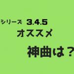 ペルソナシリーズの名曲紹介!神曲盛り沢山!