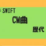 スズキ スイフトのCM曲はロックからEDMまでどれも名曲揃い!