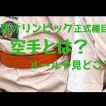 2020年東京オリンピック正式種目 空手のルールや見どころは?
