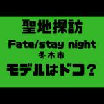 【聖地巡礼】冬木市のモデルになった都市はドコ?【Fate/stay night】