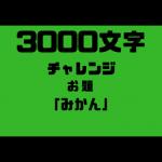 [3000文字チャレンジ]みかんをお題にした駄文
