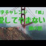 [3000文字チャレンジ]愛してやまない「橋」