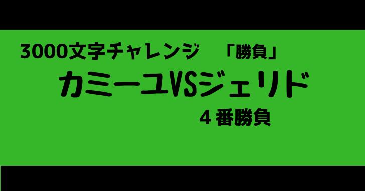 [3000文字チャレンジ]カミーユVSジェリド4番勝負