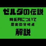 【ハイラルの歴史】ゼルダの伝説の時系列を分かりやすく解説する!