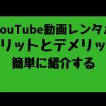 YouTubeのレンタル機能 動画を購入する方法とメリットとデメリットは?