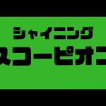 SFCミニ四駆 シャイニングスコーピオンの難易度と残念っぷりを語りたい。