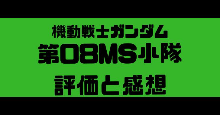 機動戦士ガンダム第08MS小隊評価