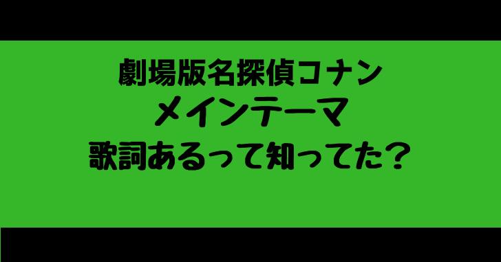 名探偵コナンのメインテーマに歌詞があるって知ってた?
