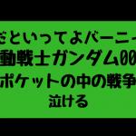 [涙腺崩壊]機動戦士ガンダム0080 ポケットの中の戦争が泣ける!