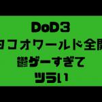 【ネタバレあり】ドラッグオンドラグーン3というゲーム史最大の鬱ゲー紹介