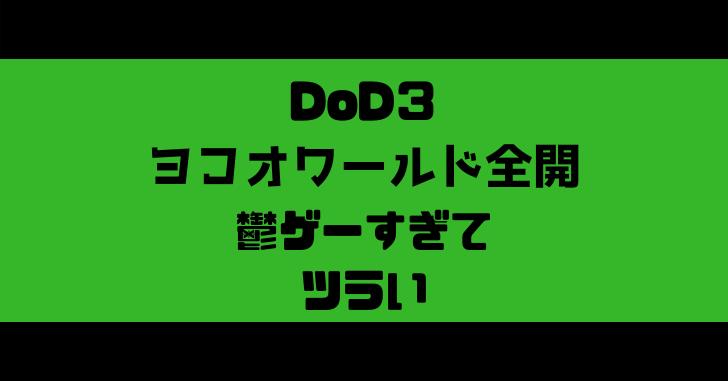 DoD3鬱ゲー