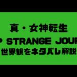 真・女神転生DEEP STRANGE JOURNEY 世界観ネタバレ解説