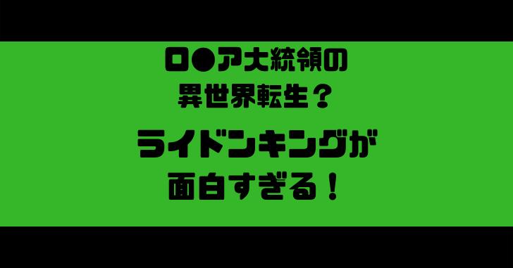 漫画【ライドンキング】大統領の異世界転生に抱腹絶倒!