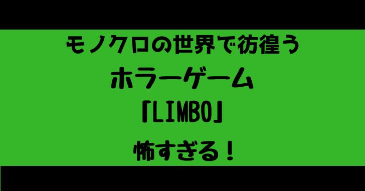 モノクロの世界でさまようホラーゲーム『LIMBO』が怖すぎ!