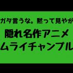 アニメ「サムライチャンプルー」はセンスの塊!全力で推したい隠れ名作