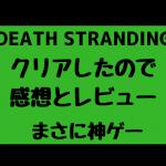 【DEATH STRANDING】 クリアしたので感想とレビュー