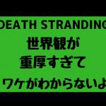 【DEATH STRANDING】繋がりを求める世界観が深すぎ!