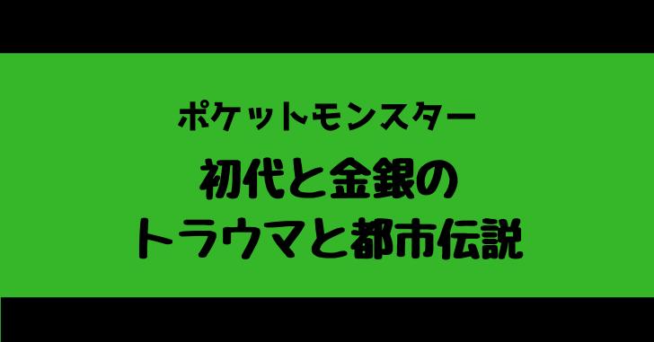 【閲覧注意】ポケモンのトラウマと都市伝説を紹介【初代金銀編】