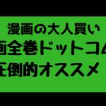 漫画全巻ドットコムアイキャッチ