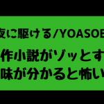 『夜に駆ける/YOASOBI』の原作小説がゾッとした!【意味が分かると怖い曲】