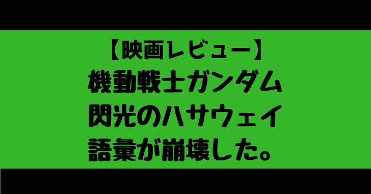 【映画レビュー】機動戦士ガンダム閃光のハサウェイは予想を裏切らない「ガンダムらしさ」だった!
